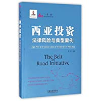 Western Asian investment legal risks and typical cases(Chinese Edition)