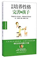 Early Learning: Training personality perfect child(Chinese Edition)