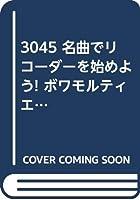 3045 名曲でリコーダーを始めよう! ボワモルティエ/2本のアルトリコーダーのための 組曲 作品17-5 CDつき (RJPリコーダーピース RJP recorder music)