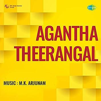 """Panchavadiyile (From """"Agantha Theerangal"""") - Single"""