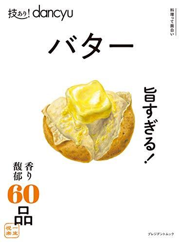 技あり! dancyuバター (プレジデントムック)