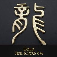 瑛太-健太郎 1ピース3 dドラゴンメタルトーテム漢字粘着カースタイリングアウディメルセデスベンツフォルクスワーゲンドッジヒュンデイジープ (Colore : Gold)