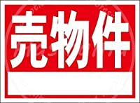 「売物件」 ティンサイン ポスター ン サイン プレート ブリキ看板 ホーム バーために