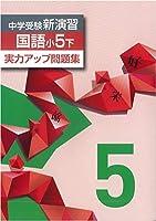 中学受験新演習 実力アップ問題集 国語 5年下(new)