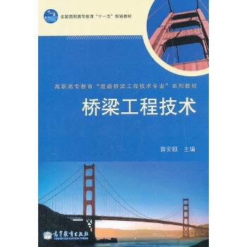 Bridge Engineering(Chinese Edition)