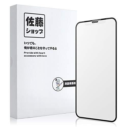 佐藤ショップ 11 Pro フィルム アンチグレア サラサラ感 硬度9H 反射/指紋防止 11 Proに適用