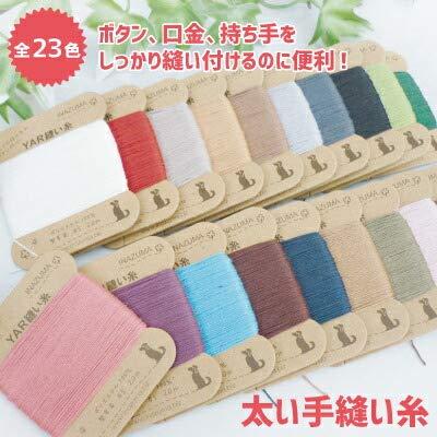 バッグ持ち手やボタン付け用手縫い糸。太さ5番YAR縫い糸#540茶 【INAZUMA】