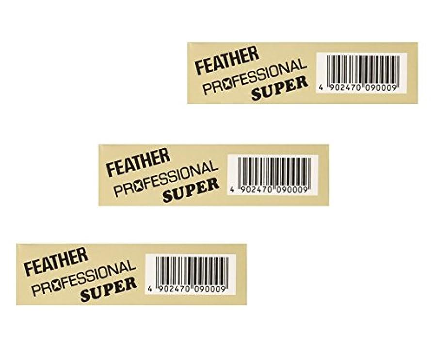 【3個セット】フェザー プロフェッショナル スーパーブレード 20枚入 PS-20