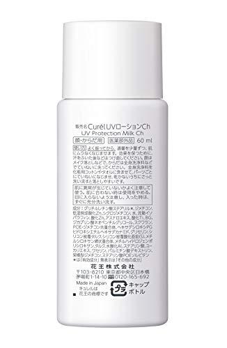 花王キュレル『UVローションSPF50+』