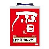 Japanese Calendar New Japan Calendar Fushimi Ueno Asahi Shodo 2021 Calendar Wall-Mounted Daily Calendar No. 9 NK8604