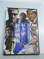 ビジネスマン必勝講座 ヤクザに学ぶ経済戦術 [DVD]