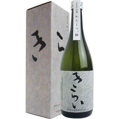 司菊酒造 純米大吟醸 きらい (銀) 720ml