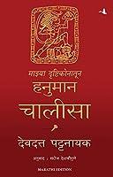 My Hanuman Chalisa (Marathi Edition)