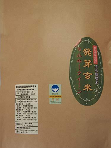 こばやし農園「発芽玄米」ミルキークイーン(新潟県産 特別栽培米)令和元年産 (5kg)