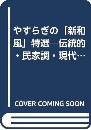 やすらぎの「新和風」特選―伝統的・民家調・現代風のデザインを楽しむ (ホームメイク) - ニューハウス出版