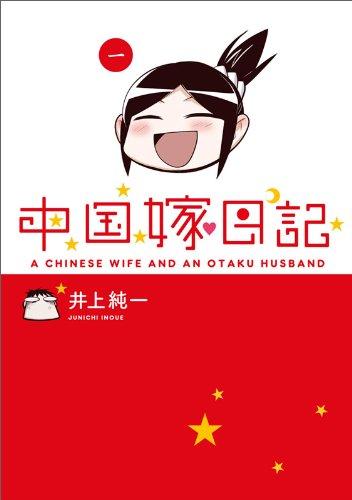 中国嫁日記 一