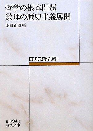 哲学の根本問題・数理の歴史主義展開――田辺元哲学選III (岩波文庫)