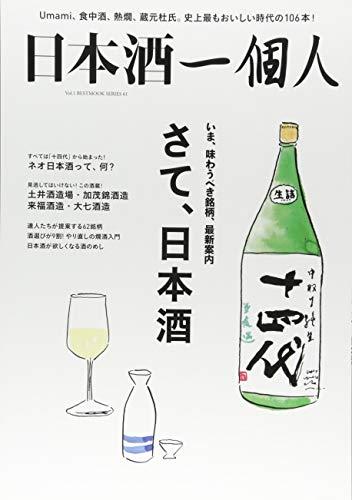 日本酒一個人 vol.1 (ベストムックシリーズ・61)
