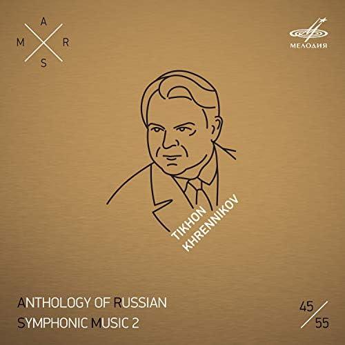 Evgeny Svetlanov, Ussr State Symphony Orchestra