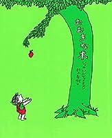 おおきな木 4751525409 Book Cover