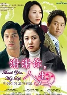 Thank You My Life Korean Drama Dvd English Sub All Region