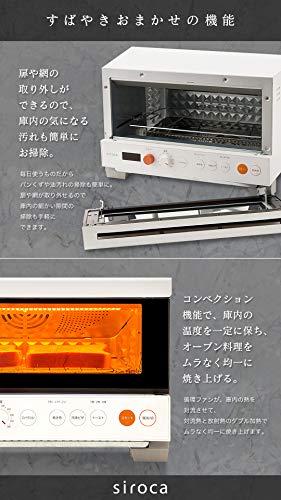 シロカプレミアムオーブントースターすばやきおまかせST-2D251ホワイト[1分で極上トースト/ノンフライ調理/コンベクション/オーブン/惣菜の温め直し/扉の取り外し可]