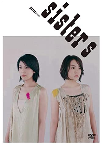 SISTERS (PARCO劇場DVD)