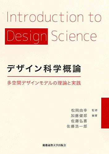 デザイン科学概論:多空間デザインモデルの理論と実践