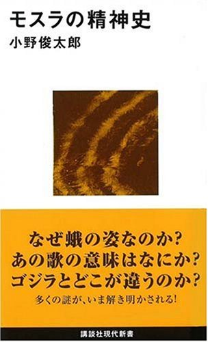 モスラの精神史 (講談社現代新書)