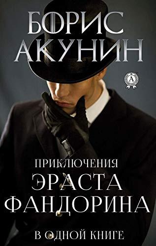 Приключения Эраста Фандорина в одной книге (Russian Edition)