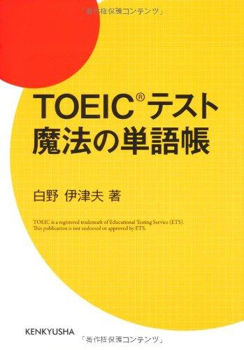 TOEIC(R)テスト 魔法の単語帳