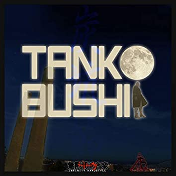 Tanko Bushi