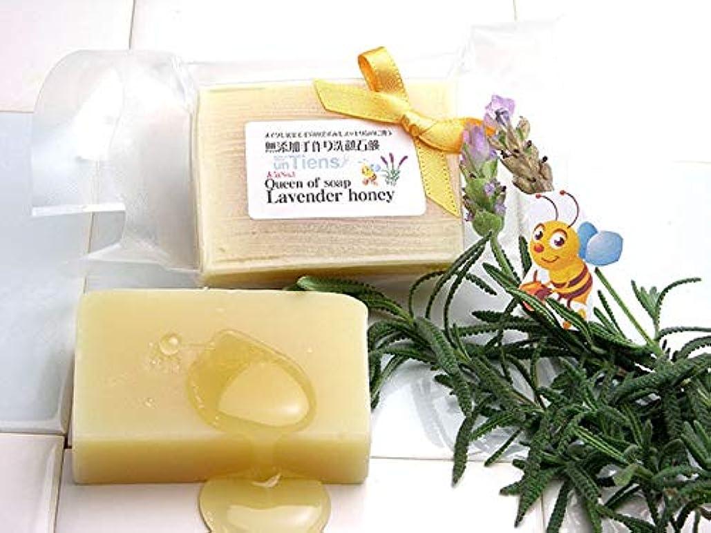 リットルしてはいけません粗い手作り洗顔石鹸アンティアン クイーンオブソープ 人気No,1、潤いの洗顔、毛穴もスッキリ明るい肌色「ラベンダーハニー」 40g