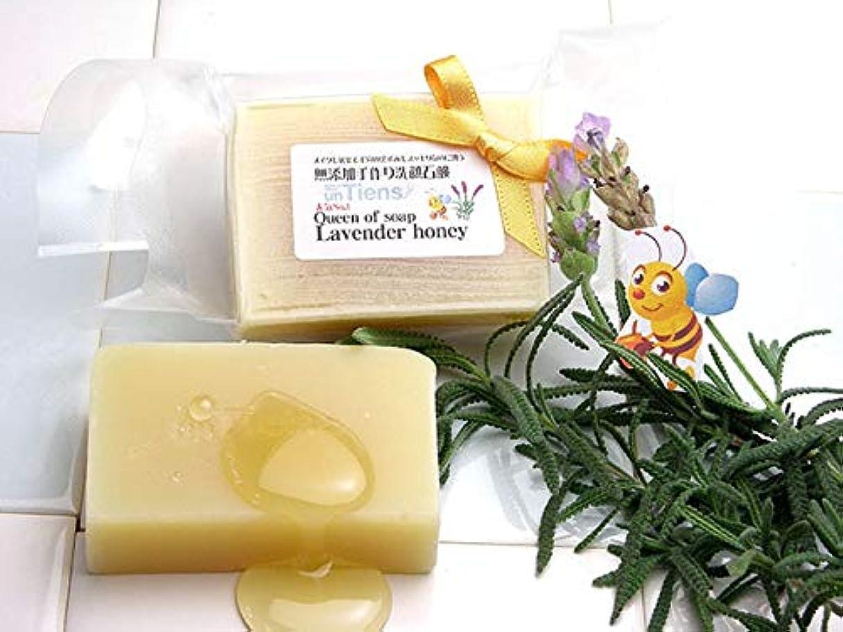 実験記憶みなさん手作り洗顔石鹸アンティアン クイーンオブソープ 人気No,1、潤いの洗顔、毛穴もスッキリ明るい肌色「ラベンダーハニー」 40g