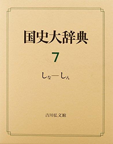 国史大辞典〈第7巻〉の詳細を見る