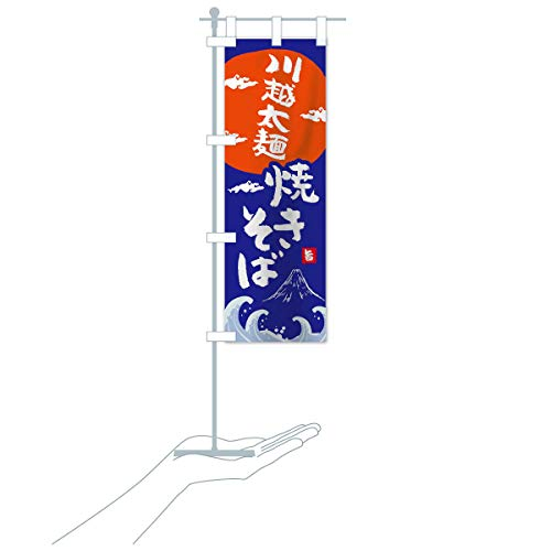 卓上ミニ川越太麺焼きそば のぼり旗 サイズ選べます(卓上ミニのぼり10x30cm 立て台付き)