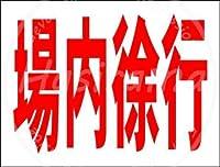「場内徐行」駐車場 ティンメタルサインクリエイティブ産業クラブレトロヴィンテージ金属壁装飾理髪店コーヒーショップ産業スタイル装飾誕生日ギフト