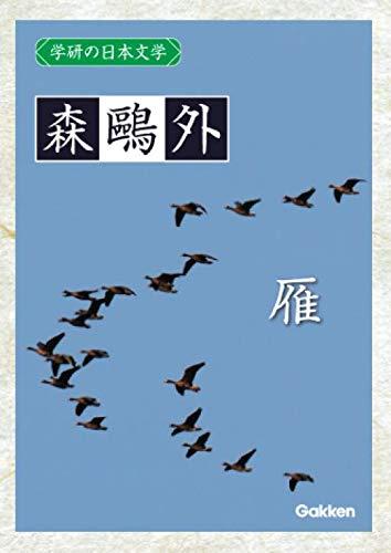 学研の日本文学 森鷗外: 雁の詳細を見る