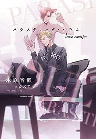 パラスティック・ソウル love escape (ディアプラス文庫)