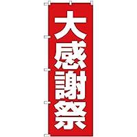 【ポリエステル製】のぼり 大感謝祭 AKB-136【宅配便】 のぼり 看板 ポスター タペストリー 集客 [並行輸入品]
