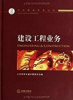 中伦律师实务丛书:建设工程业务