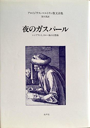 夜のガスパール レンブラント,カロー風の幻想曲―アロイジウス・ベルトラン散文詩集