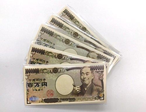 百万円ふせん(5個セット) 景品 どっきり