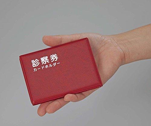 どこか懐かしい昭和レトロ感漂う、診察券カードホルダー。パッと見て診察券が入っていることが一目瞭然なので、年配の方にもおすすめです。赤と茶の2枚組なので、仕分けも可能。汚れたらサッと拭き取れるPVC素材がうれしい。