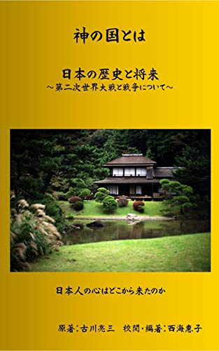 神の国とは: 日本の歴史と将来~第二次世界大戦と戦争について~