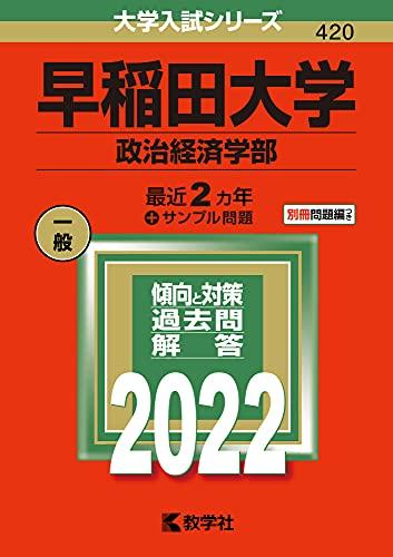 早稲田大学(政治経済学部) (2022年版大学入試シリーズ)