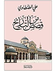 Book Qisass min At-Tareekh (Stories from History)