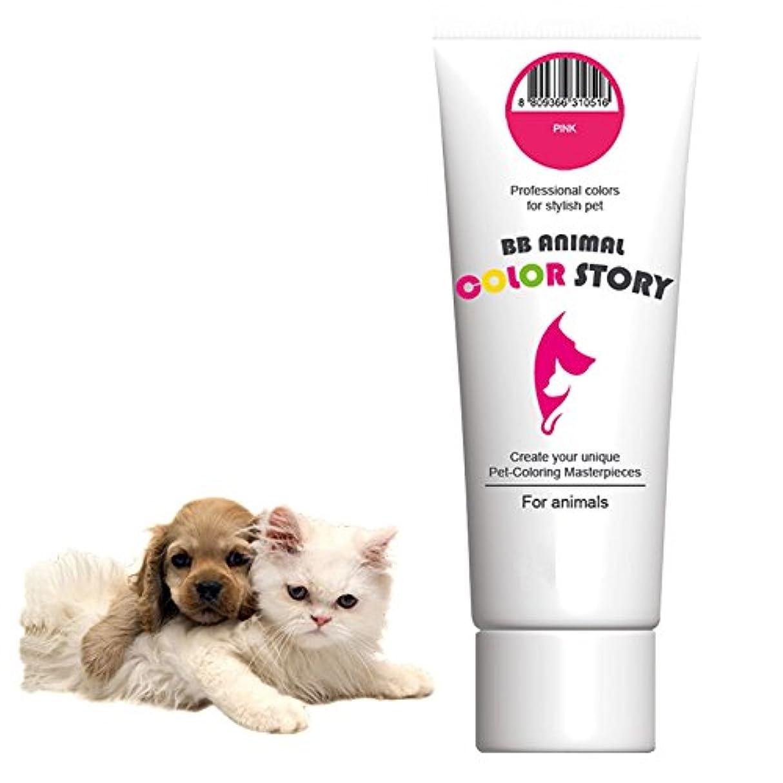 そこから演じるアウトドア毛染め, 犬ヘアダイ, Pink, カラーリング Dog Hair Hair Bleach Dye Hair Coloring Professional Colors for Stylish Pet 50ml 並行輸入