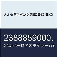 メルセデスベンツ(MERCEDES BENZ) Rバンパーロアスポイラー772 2388859000.