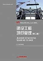 建设工程项目管理(第二版)